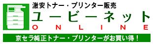 ユービーネット|京セラトナー、プリンター、コピー機、FAX機、複合機の激安ネット通販|運営:兵庫県三木市のユービーネット