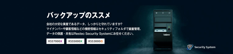 簡単バックアップ|リステックセキュリティーシステム