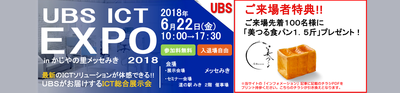 UBS ICT EXPO2018 6月22日(金)かじやの里メッセみき