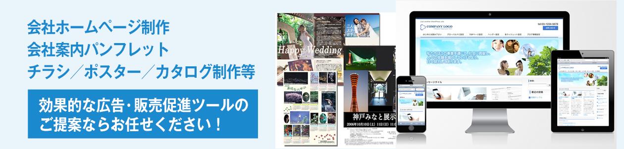 会社ホームページ制作会社案内パンフレットチラシ/ポスター/カタログ制作等