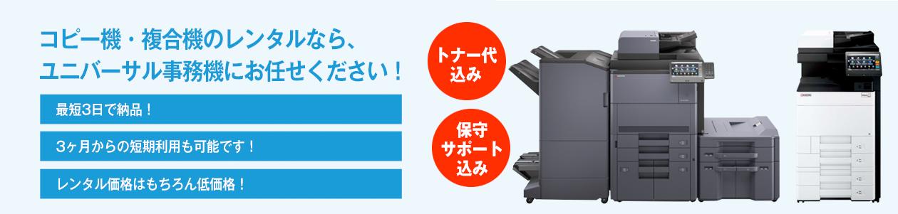 コピー機・複合機のレンタルなら、ユニバーサル事務機にお任せください!