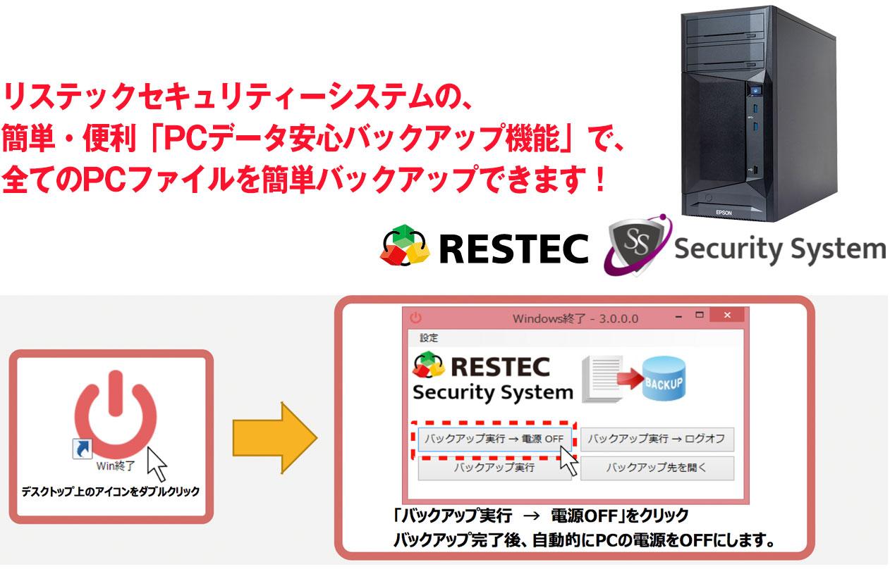 リステックセキュリティーシステムの簡単・便利「PCデータ安心バックアップ機能」で、全てのPCファイルを簡単バックアップできます!