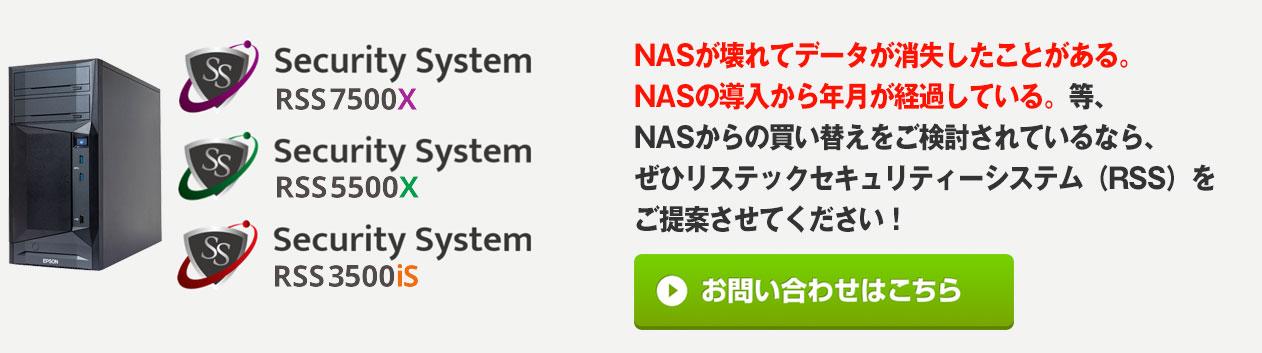 NASからの買い替えをご検討されているなら、ぜひリステックセキュリティーシステム(RSS)をご提案させてください!
