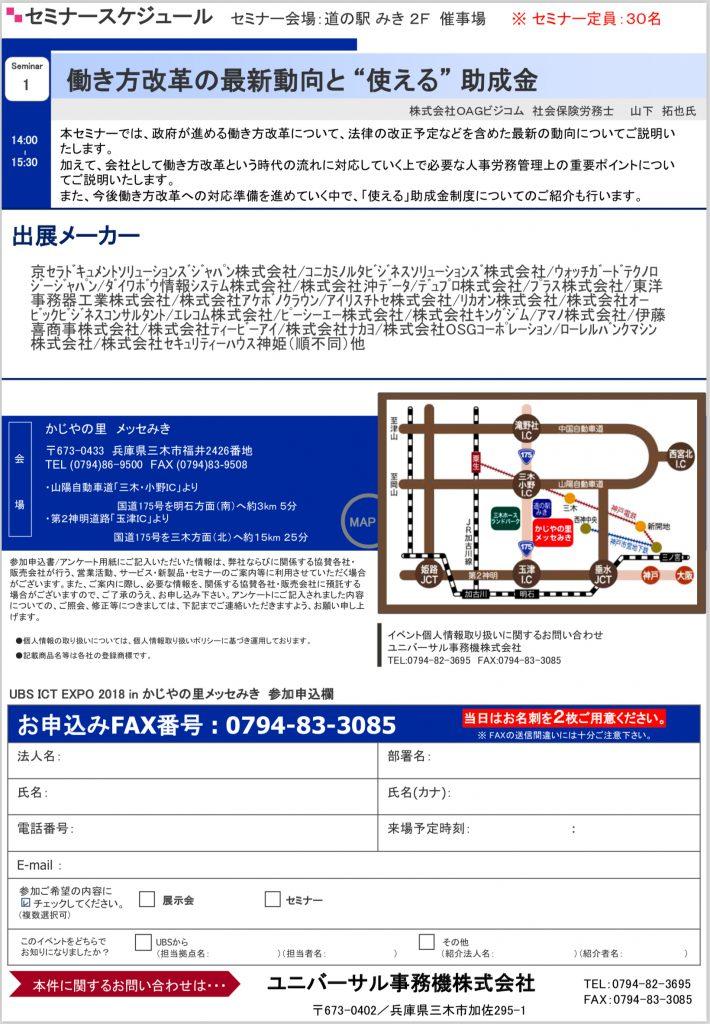ユニバーサル事務機株式会社 ICT総合展示会 in かじやの里メッセみき 2018年6月22日